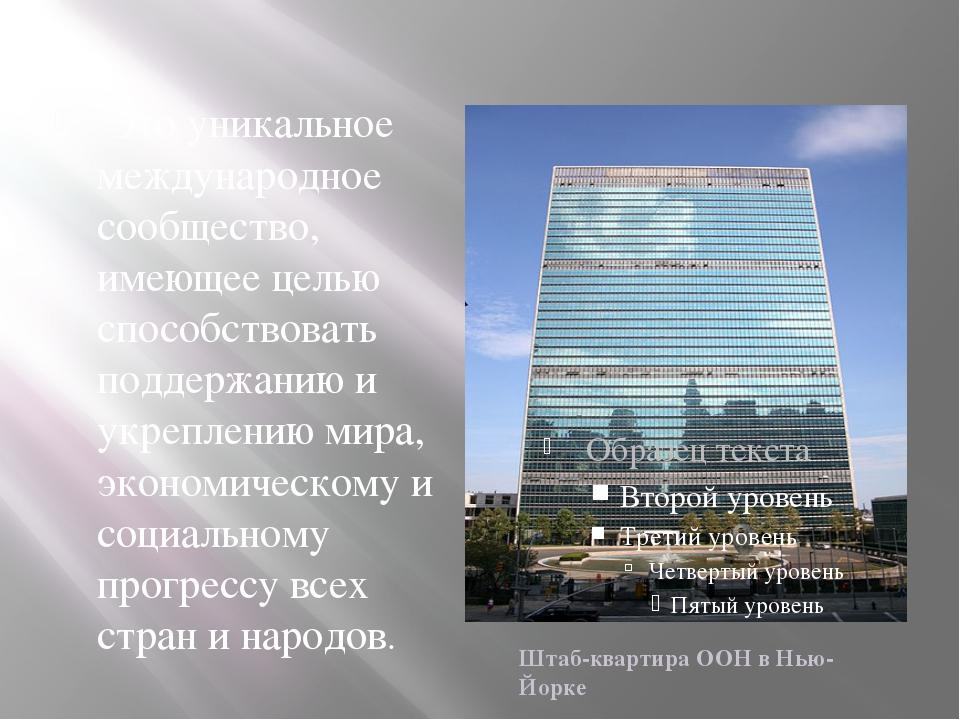 Это уникальное международное сообщество, имеющее целью способствовать поддер...