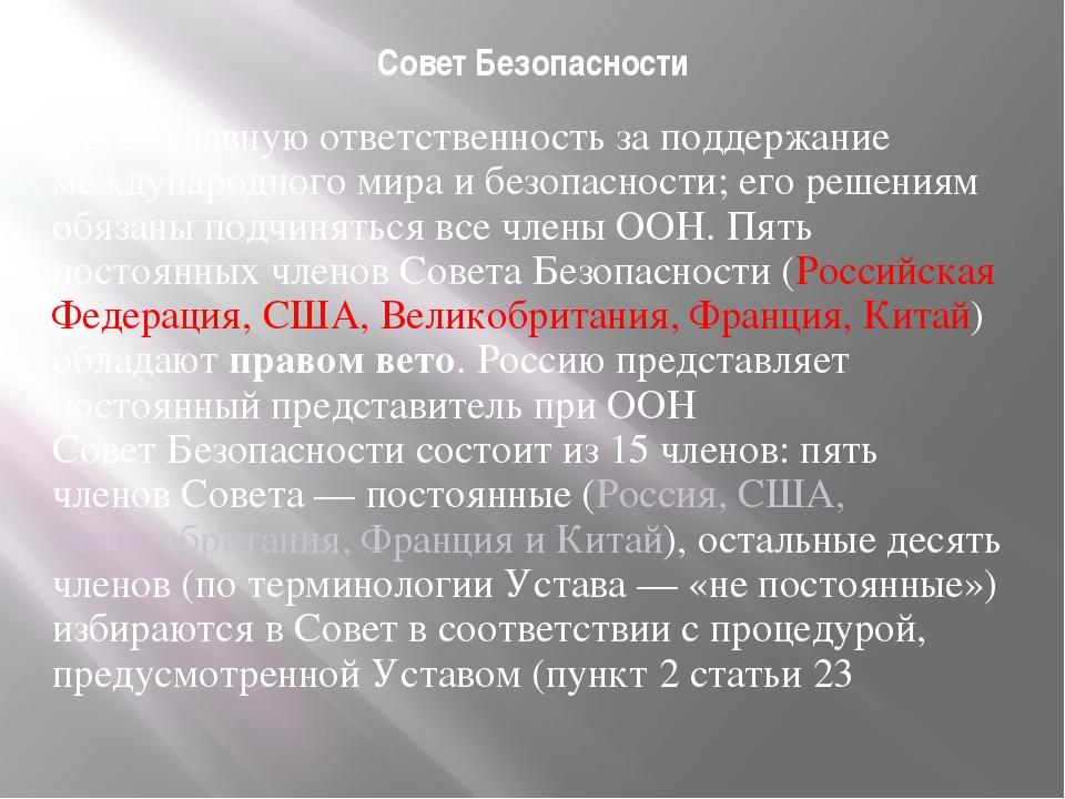 Совет Безопасности Несёт главную ответственность за поддержание международног...