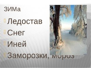 ЗИМа Ледостав Снег Иней Заморозки, мороз