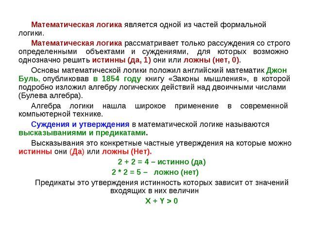 логике математической решебники по