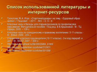 Список использованной литературы и интернет-ресурсов Грохотова Ж.А. Игра «Ста