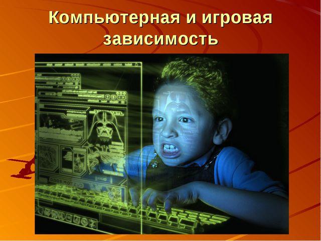 Компьютерная и игровая зависимость