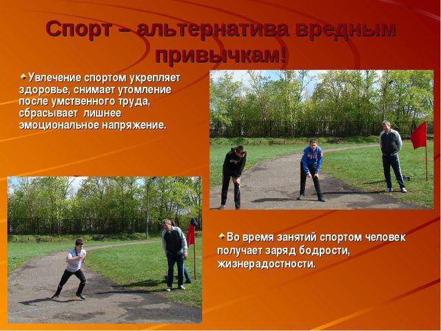 Спорт – альтернатива вредным привычкам! Увлечение спортом укрепляет здоровье,...