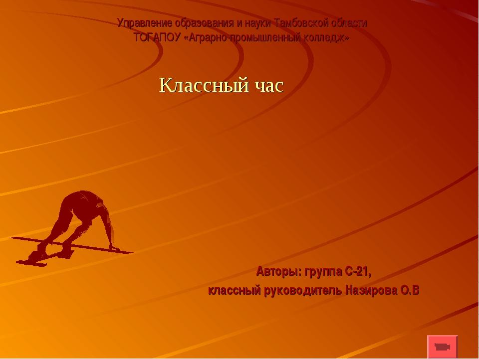 Авторы: группа С-21, классный руководитель Назирова О.В Управление образовани...