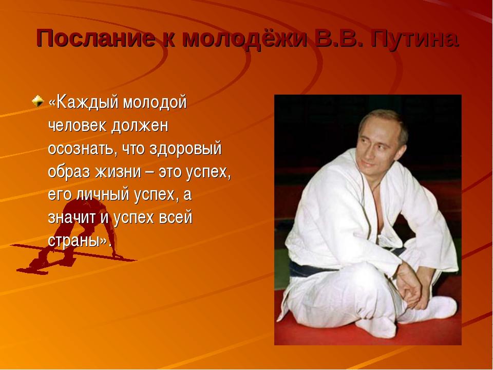 Послание к молодёжи В.В. Путина «Каждый молодой человек должен осознать, что...
