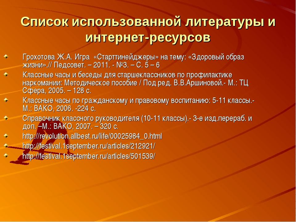 Список использованной литературы и интернет-ресурсов Грохотова Ж.А. Игра «Ста...