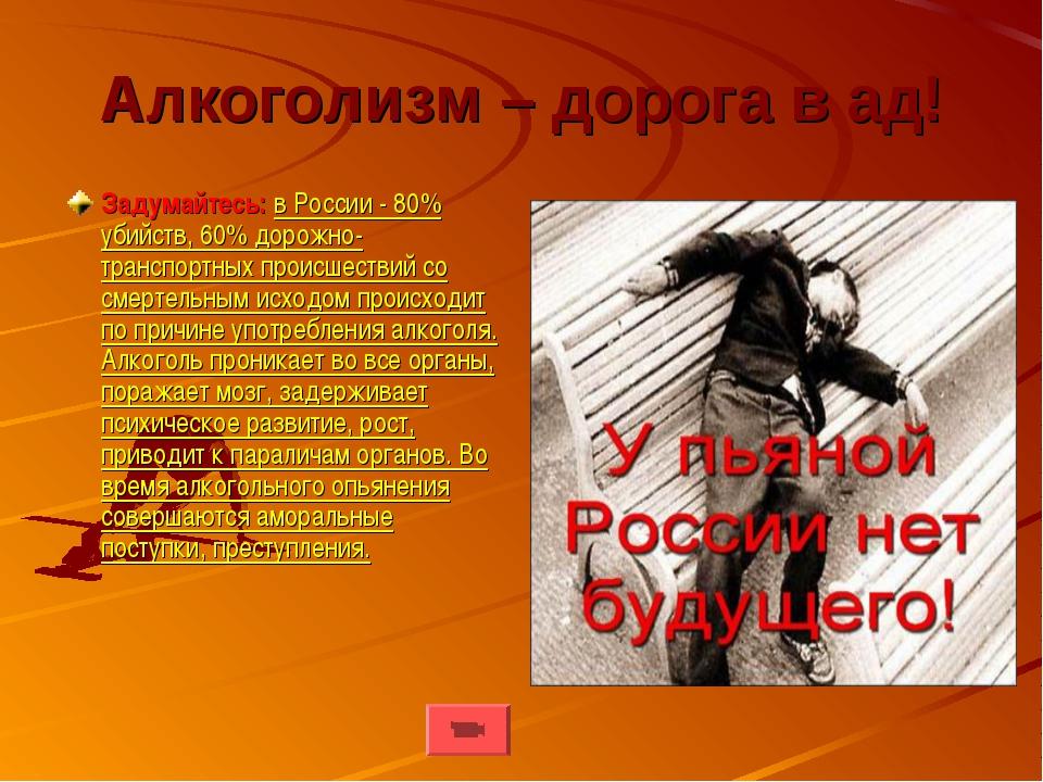 Алкоголизм – дорога в ад! Задумайтесь: в России - 80% убийств, 60% дорожно-тр...
