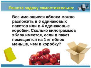 Все имеющиеся яблоки можно разложить в 6 одинаковых пакетов или в 4 одинаков