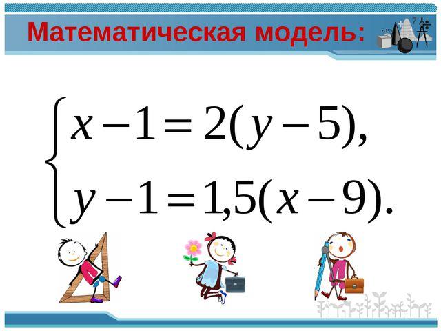 Математическая модель: