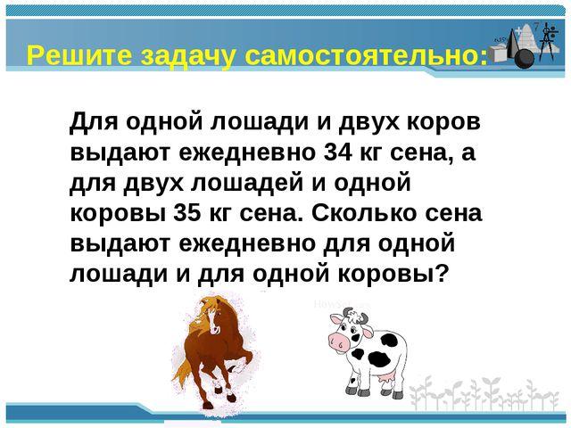 Решите задачу самостоятельно: Для одной лошади и двух коров выдают ежедневно...