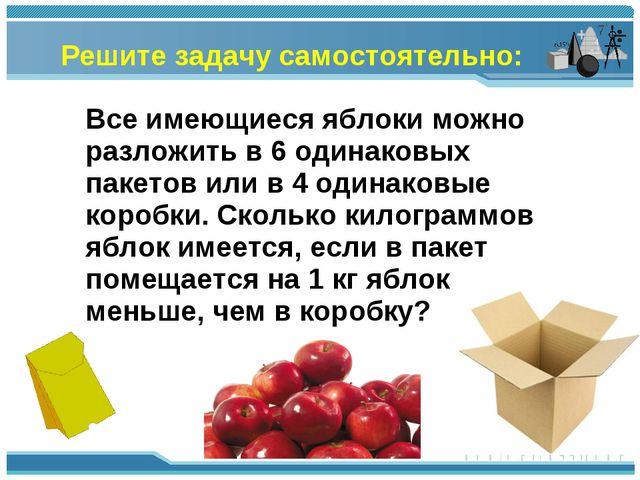Все имеющиеся яблоки можно разложить в 6 одинаковых пакетов или в 4 одинаков...