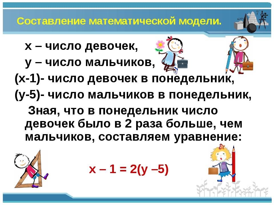 Составление математической модели. х – число девочек, у – число мальчиков, (х...