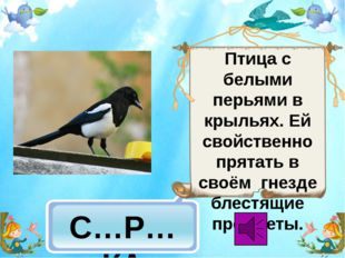 С…Р…КА Птица с белыми перьями в крыльях. Ей свойственно прятать в своём гнез