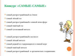 Конкурс «САМЫЕ-САМЫЕ» самый распространённый на Земле самый лёгкий газ самы