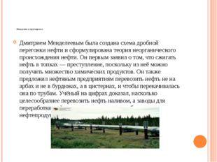Менделеев и трубопровод Дмитрием Менделеевым была создана схема дробной пере