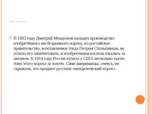 «Менделеевский» порох покупали у американцев В 1893 году Дмитрий Менделеев н