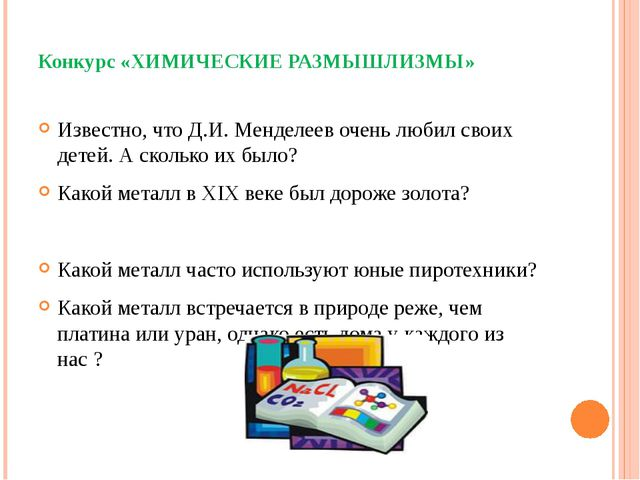 Конкурс «ХИМИЧЕСКИЕ РАЗМЫШЛИЗМЫ» Известно, что Д.И. Менделеев очень любил с...