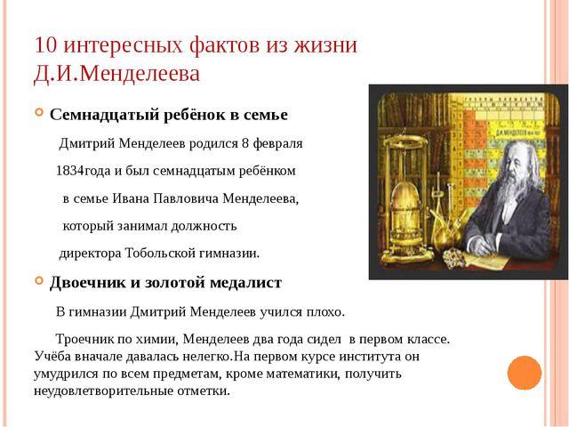 10 интересных фактов из жизни Д.И.Менделеева Семнадцатый ребёнок в семье Дмит...