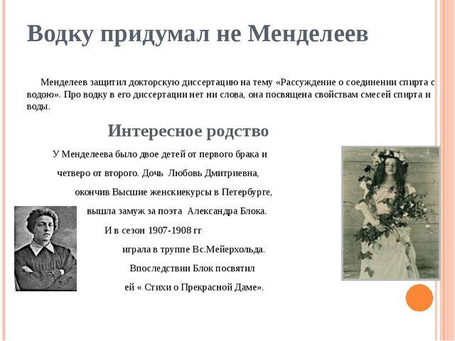 Водку придумал не Менделеев Менделеев защитил докторскую диссертацию на тему...