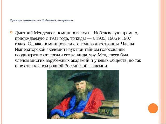 Трижды номинант на Нобелевскую премию Дмитрий Менделеев номинировался на Ноб...