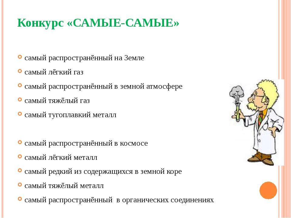 Конкурс «САМЫЕ-САМЫЕ» самый распространённый на Земле самый лёгкий газ самы...
