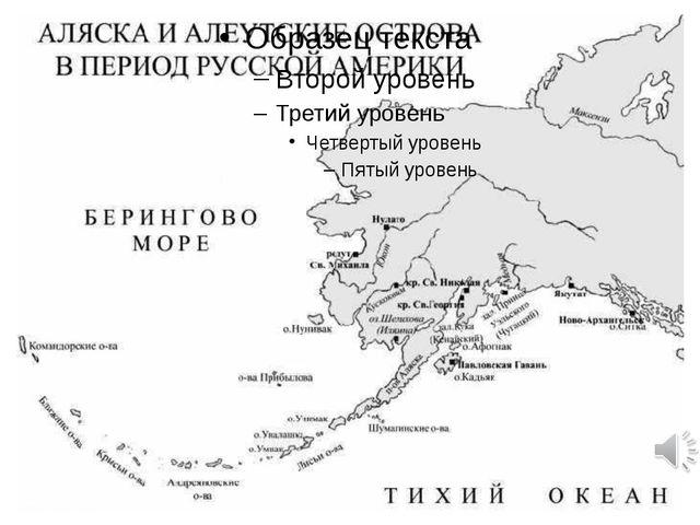 Русско-американская компания