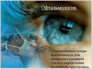 Ультразвуковые зонды применяются для измерения размеров глаза и определения п