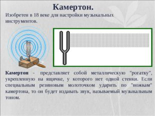 """Камертон - представляет собой металлическую """"рогатку"""", укрепленную на ящичке"""