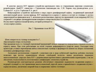 В качестве аналога ВЗУ принято устройство крутильного типа со стержневыми уп