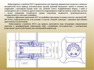 Виброзащитное устройство (ВЗУ) предназначено для снижения динамических нагру