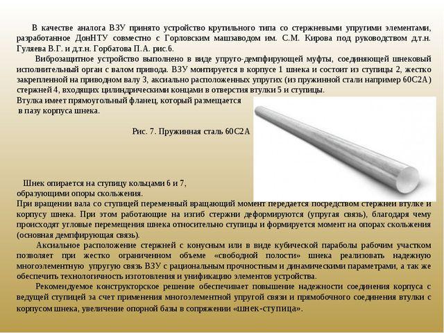 В качестве аналога ВЗУ принято устройство крутильного типа со стержневыми уп...