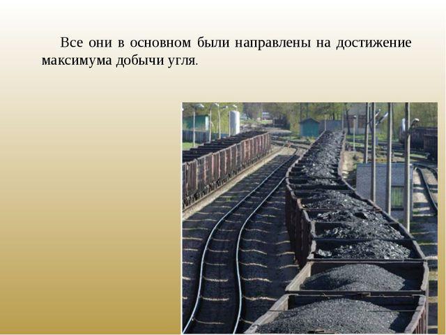 Все они в основном были направлены на достижение максимума добычи угля.