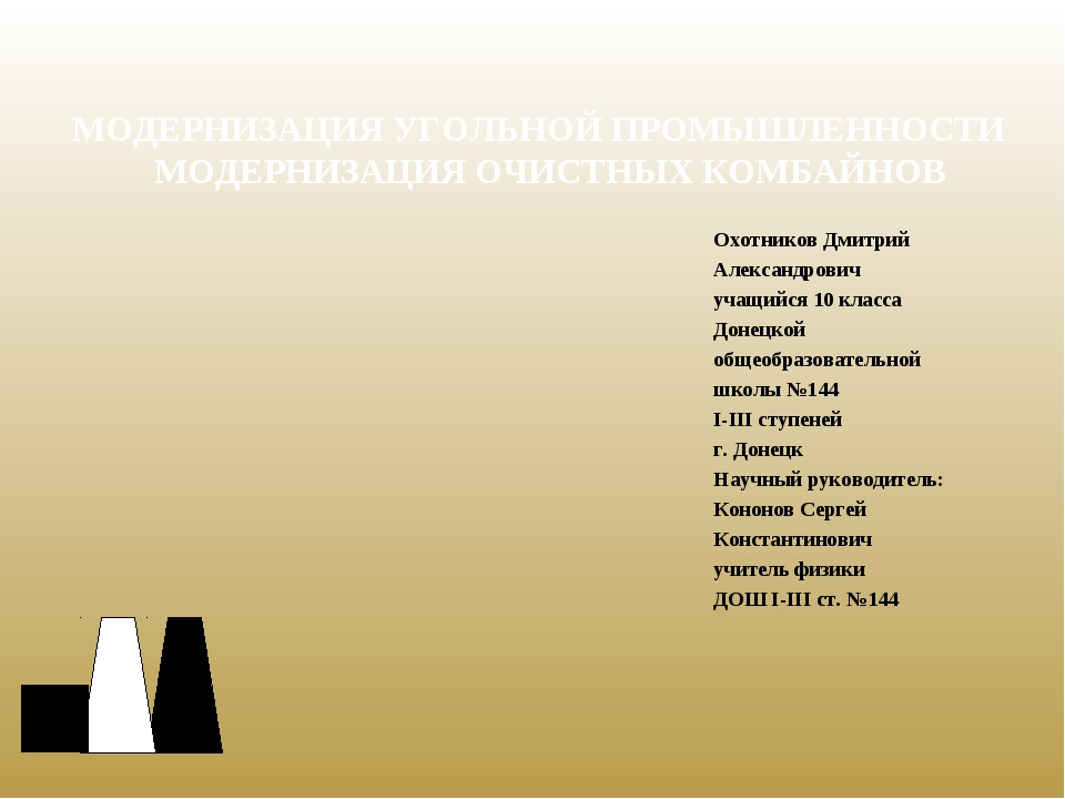 МОДЕРНИЗАЦИЯ УГОЛЬНОЙ ПРОМЫШЛЕННОСТИ МОДЕРНИЗАЦИЯ ОЧИСТНЫХ КОМБАЙНОВ Охотник...