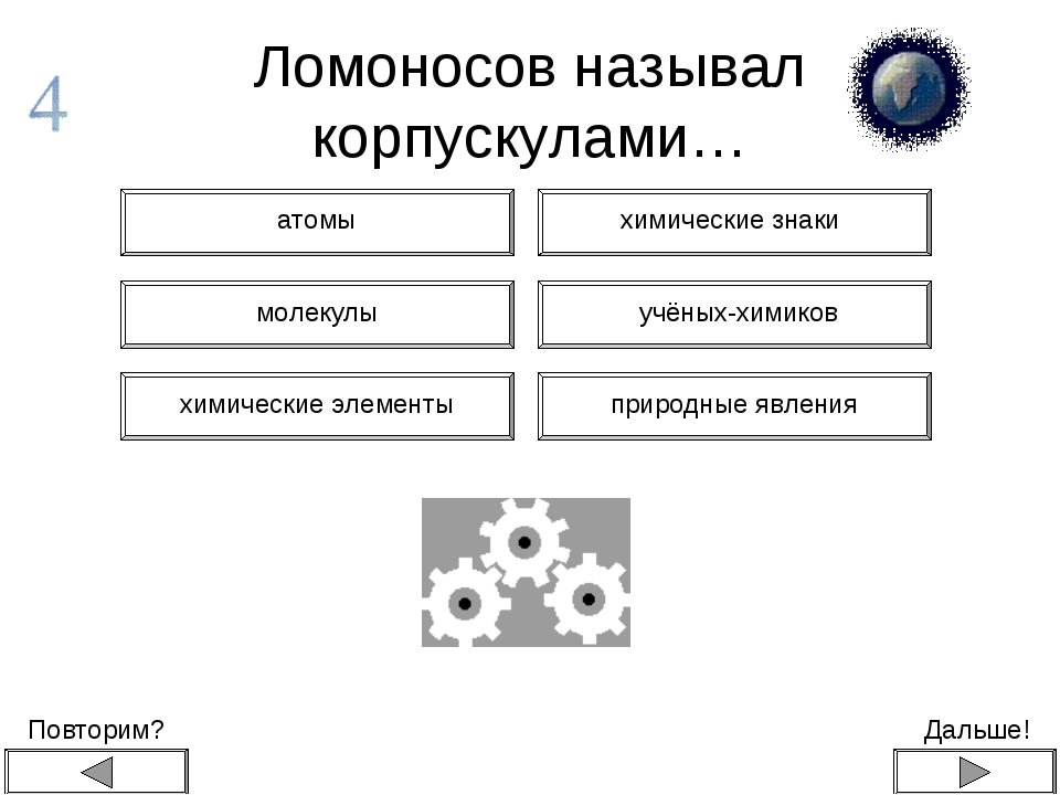 Ломоносов называл корпускулами…