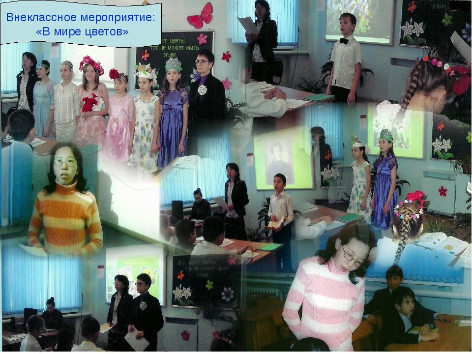 Внеклассное мероприятие: «В мире цветов»