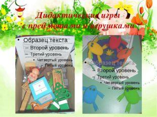 Дидактические игры с предметами и игрушками