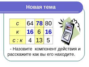 Новая тема с к с : к 64 16 4 78 6 13 80 16 5 - Назовите компонент действия и