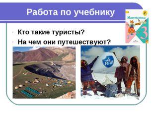 Работа по учебнику Кто такие туристы? На чем они путешествуют?