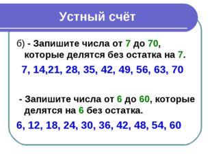 Устный счёт б) - Запишите числа от 7 до 70, которые делятся без остатка на 7.