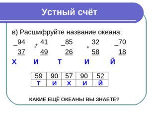 Устный счёт в) Расшифруйте название океана: _94 41 _85 32 _70 37 49 26 58 18