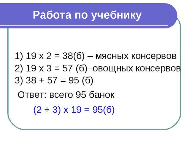 Работа по учебнику 1) 19 х 2 = 38(б) – мясных консервов 2) 19 х 3 = 57 (б)–ов...