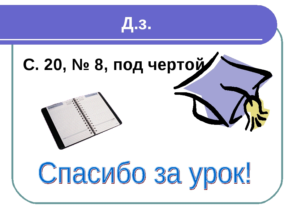 Д.з. С. 20, № 8, под чертой