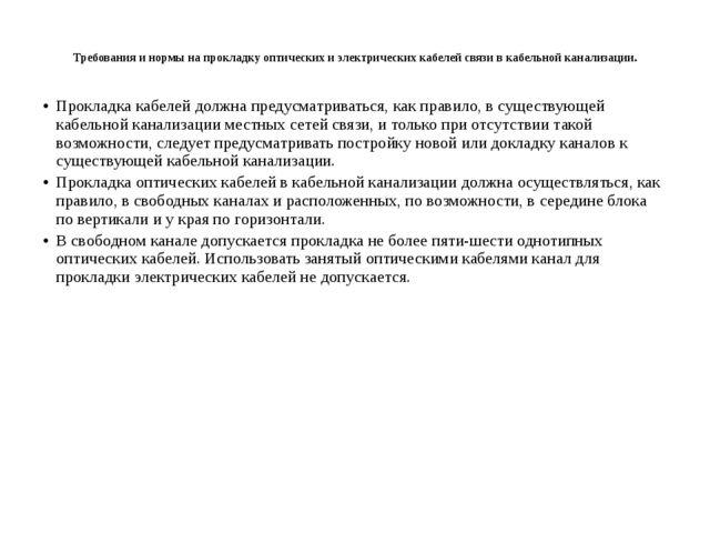 Требования и нормы на прокладку оптических и электрических кабелей связи в к...