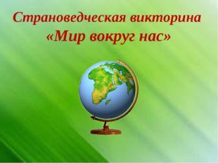 Страноведческая викторина «Мир вокруг нас»