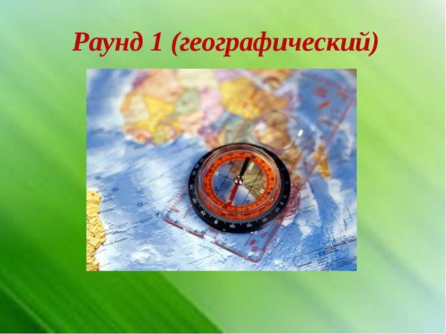 Раунд 1 (географический)