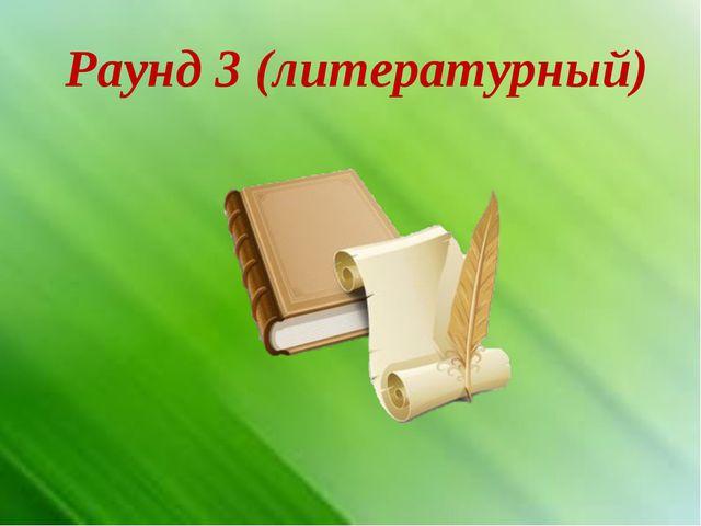 Раунд 3 (литературный)