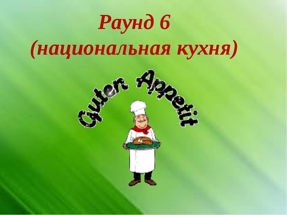 Раунд 6 (национальная кухня)