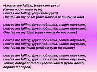 «Leaves are falling, (опускаем руки) (снова поднимаем руки) Leaves are falli