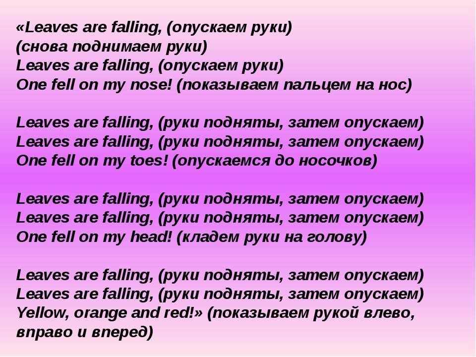 «Leaves are falling, (опускаем руки) (снова поднимаем руки) Leaves are falli...