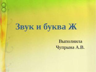 Звук и буква Ж Выполнила Чупрына А.В.
